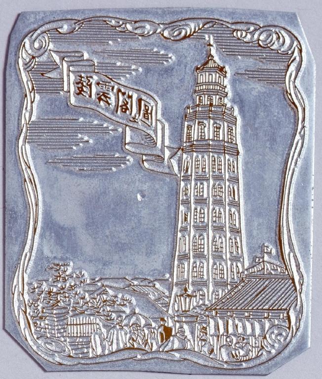 銅版 凌雲閣之図
