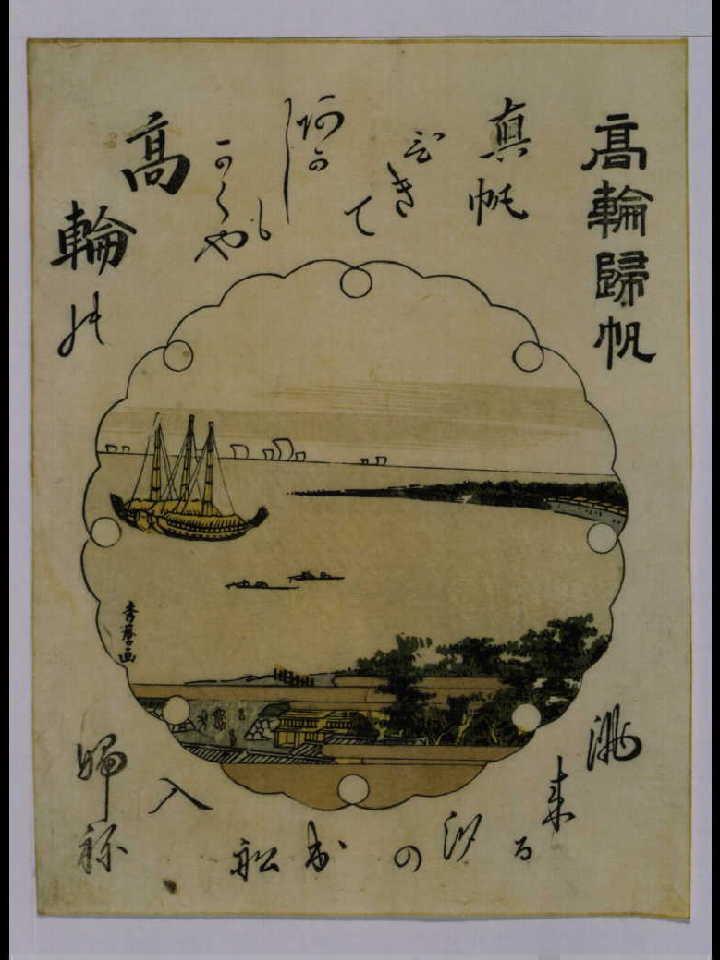 作品画像:江戸八景  高輪帰帆