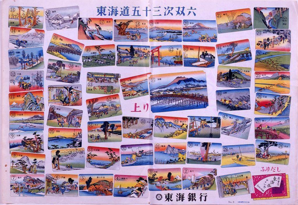 作品画像:東海道五十三次双六