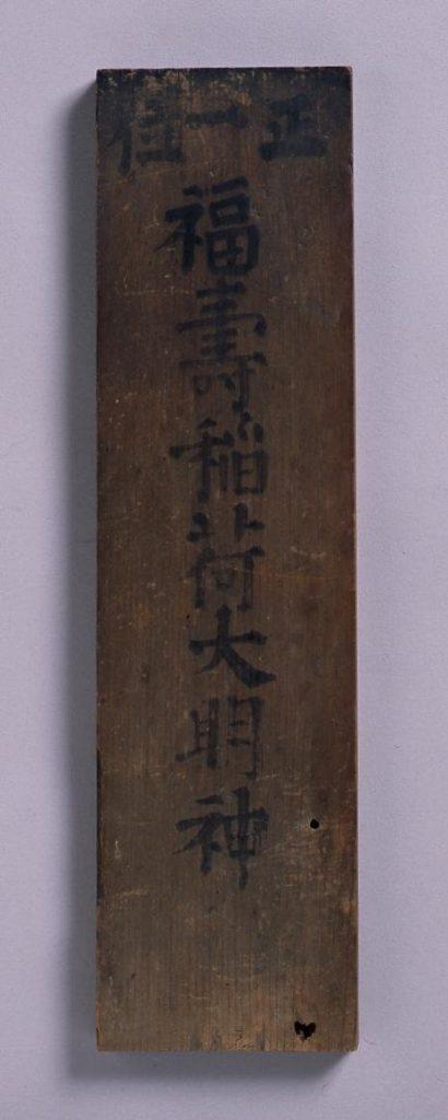 作品画像:福寿稲荷大明神神札