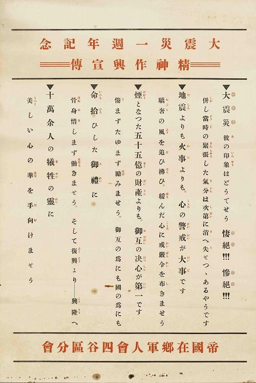 作品画像:ポスター 大震災一週年記念 精神作興宣伝