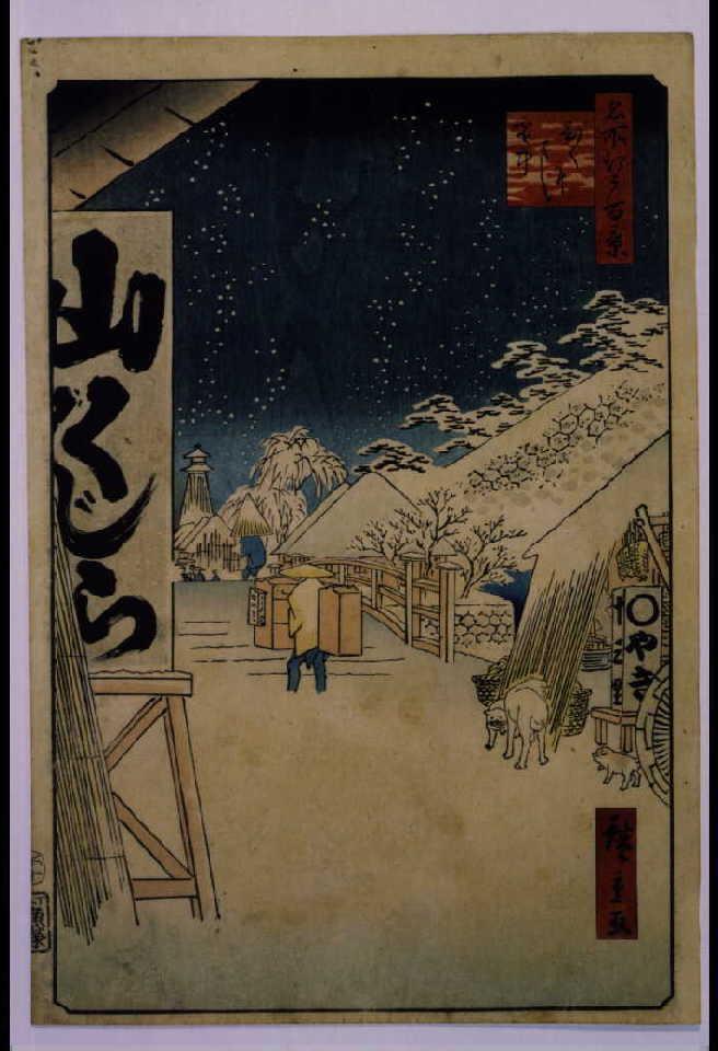 作品画像:名所江戸百景 びくにはし雪中