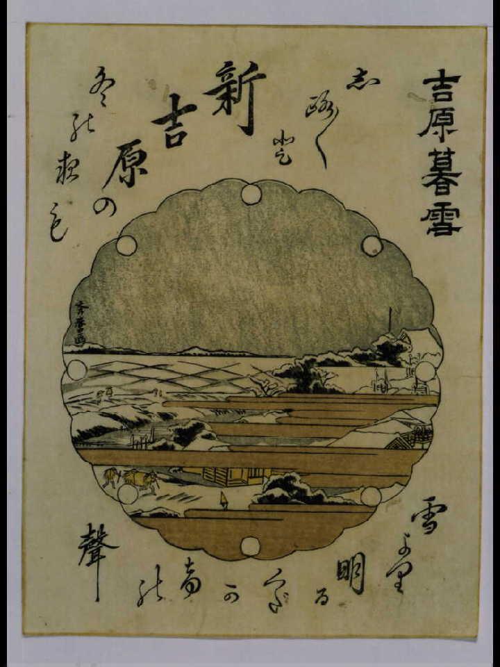作品画像:江戸八景  吉原暮雪