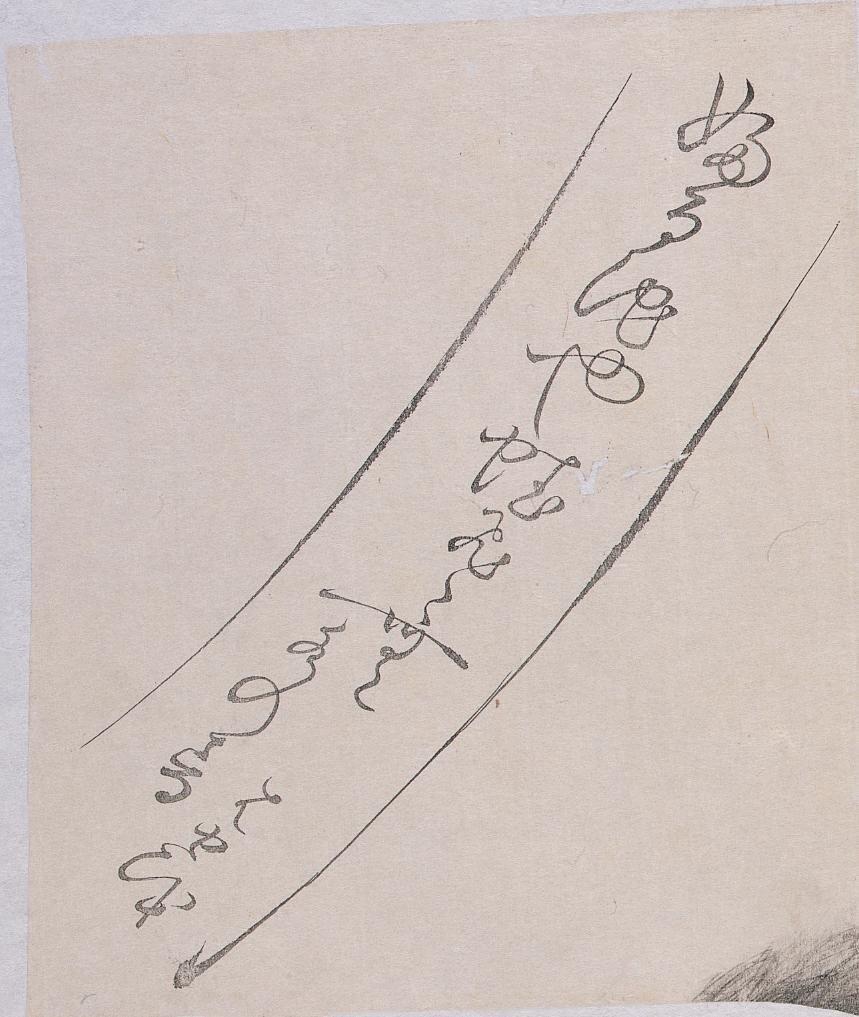作品画像:墨版 俳句短冊「ふる池や蛙飛びこむ水の音」