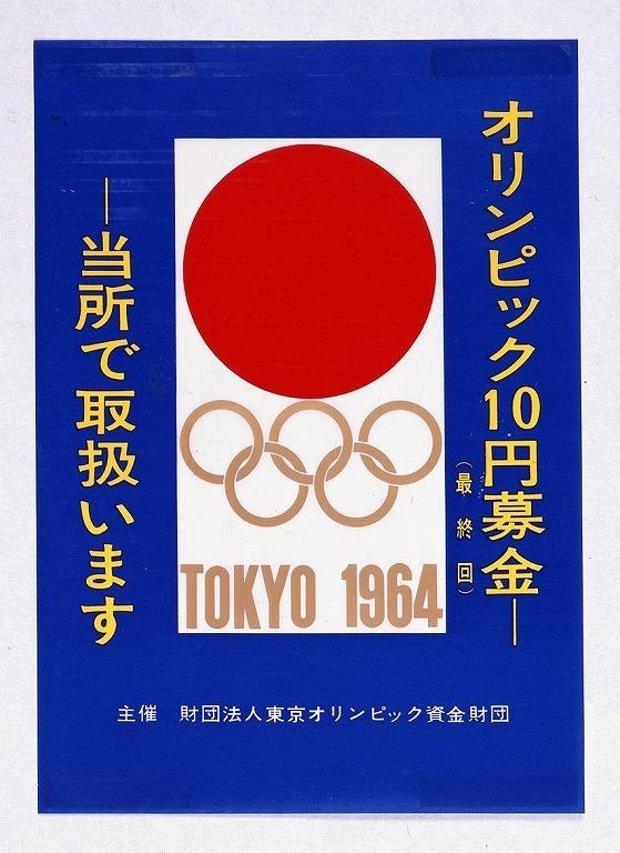 作品画像:オリンピック10円募金(最終回)ポスター