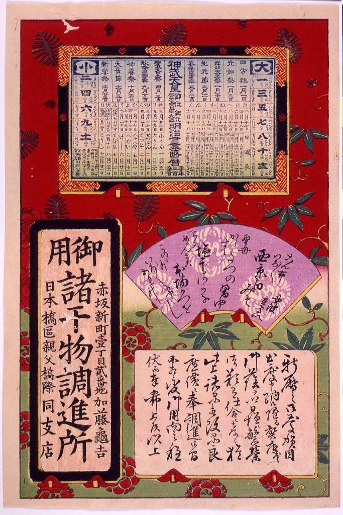 作品画像:諸干物調進所の年始引札 暦付き