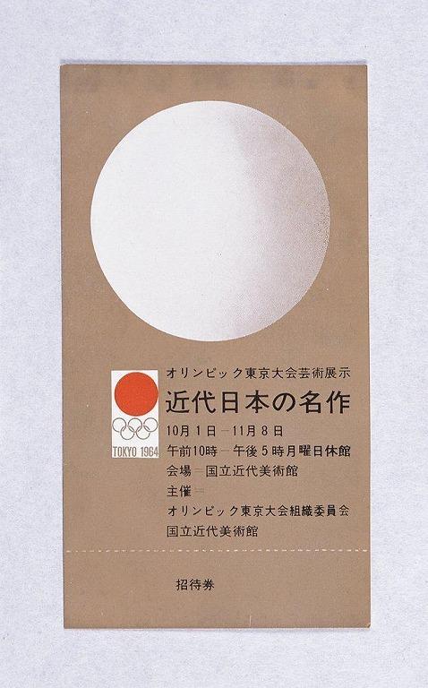 作品画像:オリンピック東京大会芸術展示 近代日本の名作・招待券