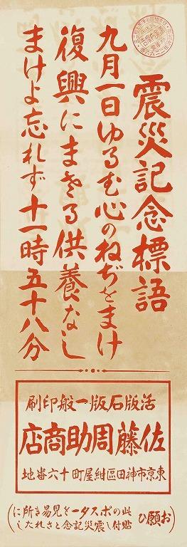 作品画像:ポスター 震災記念標語