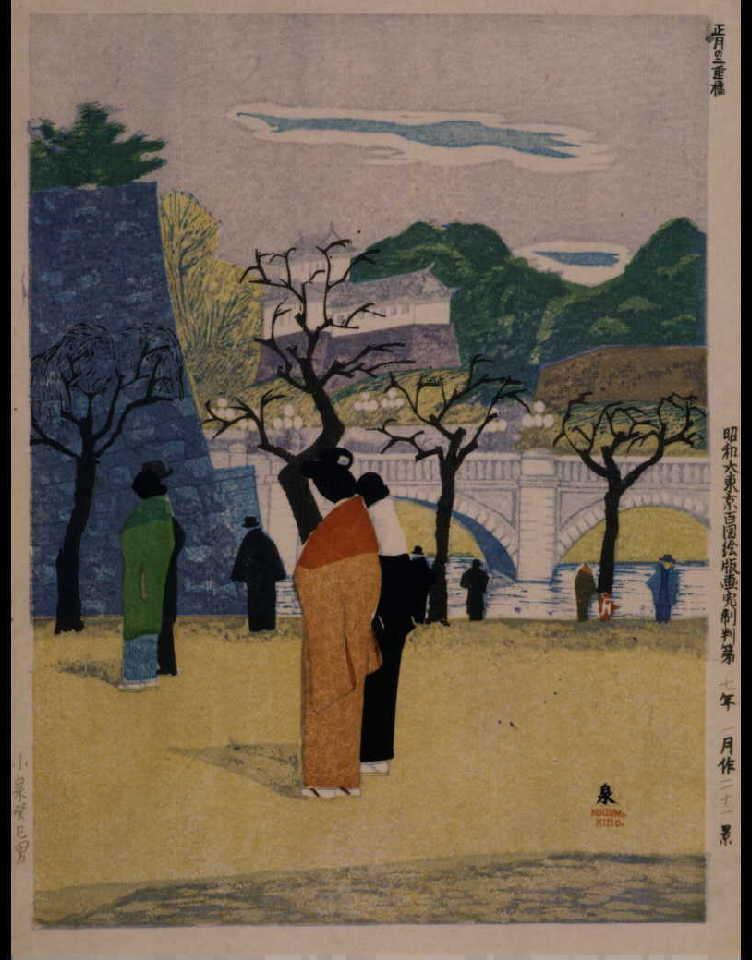 作品画像:昭和大東京百図絵完制判  第二十一景 正月の二重橋