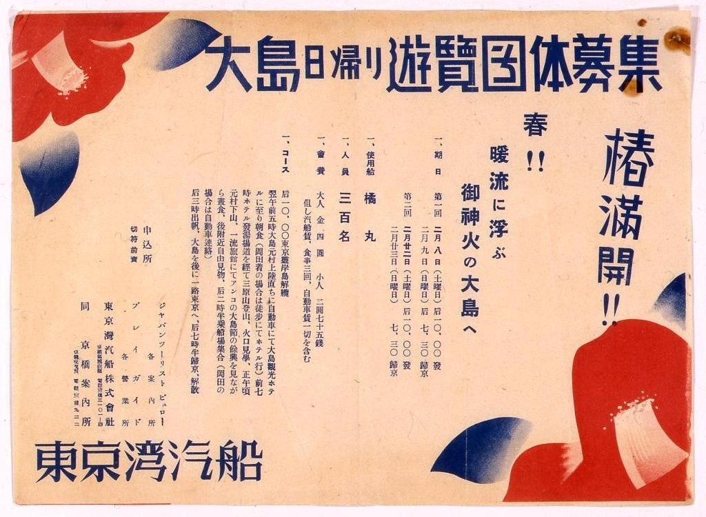 作品画像:東京案内パンフレット 「大島日帰り遊覧団体募集」