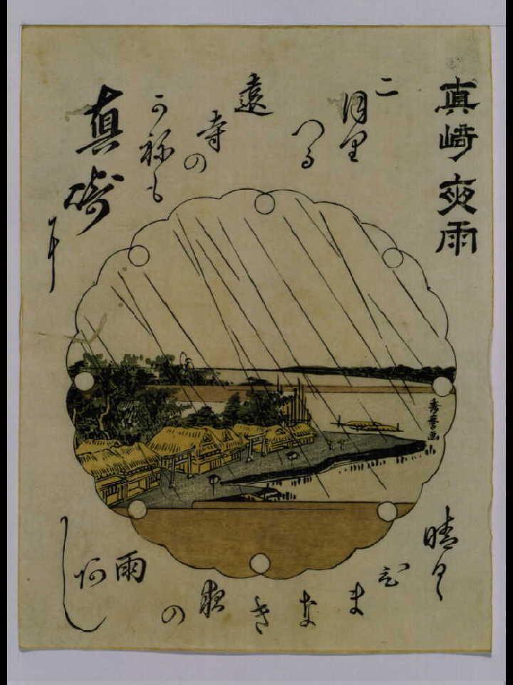 作品画像:江戸八景  真崎夜雨