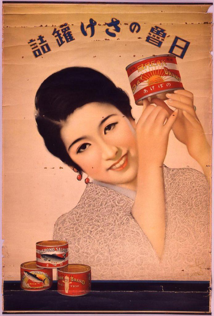 作品画像:日魯のさけ罐詰