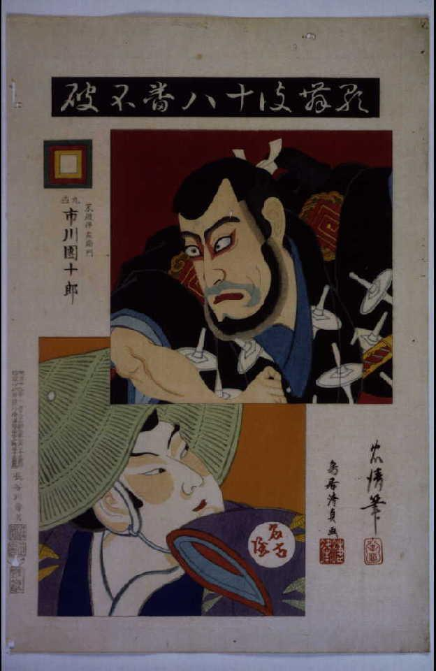 作品画像:歌舞伎十八番 不破