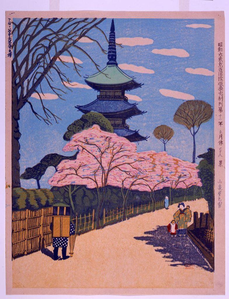 昭和大東京百図絵版画 第七十八景 下谷・谷中天王寺之塔