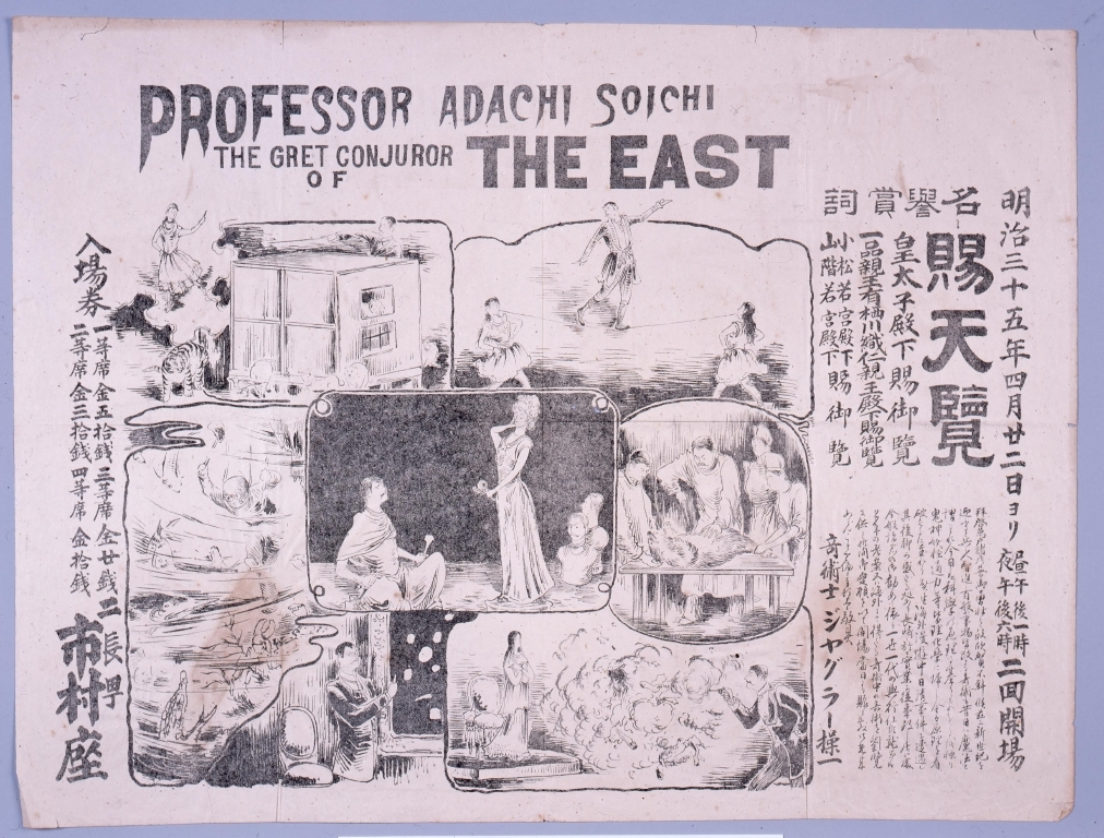 作品画像:奇術士ジャグラー操一興行 THE GREAT CONJUROR OF THE EAST