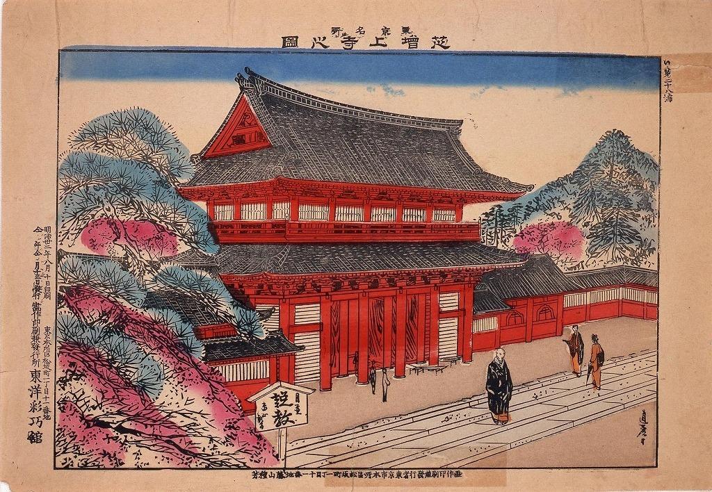 作品画像:東京名所芝増上寺之図