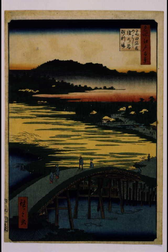 作品画像:名所江戸百景 高田姿見のはし俤の橋砂利場