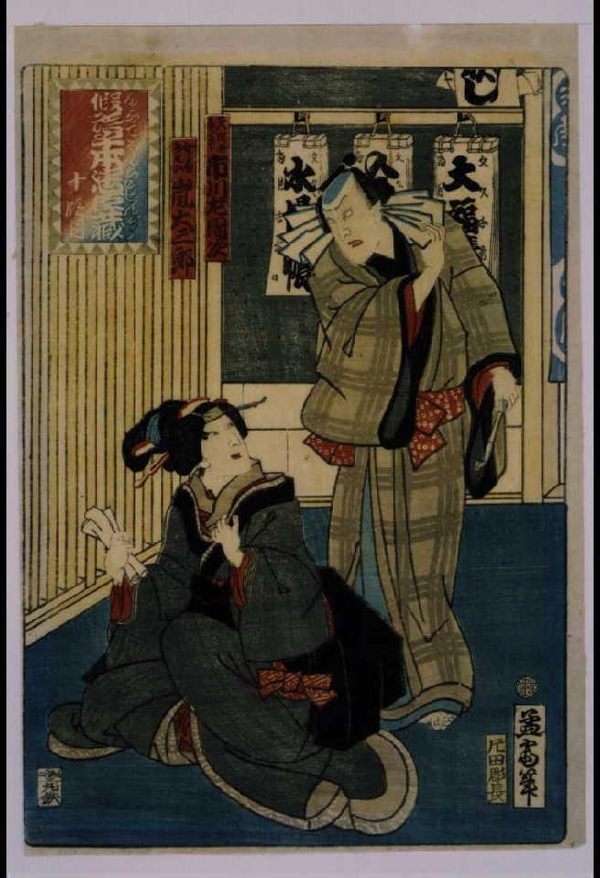作品画像:仮名手本忠臣蔵 十段目(義平・おその)