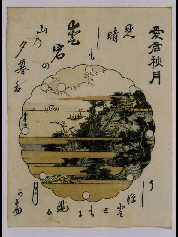 作品画像:江戸八景  愛宕秋月
