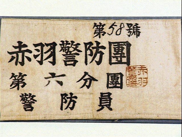作品画像:赤羽警防団 第六分団 警防員の腕章