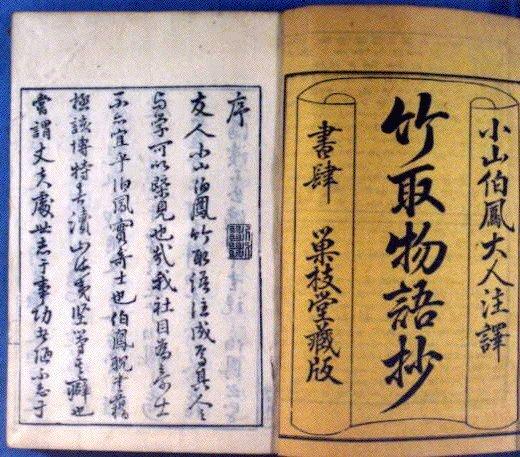 作品画像:竹取物語抄