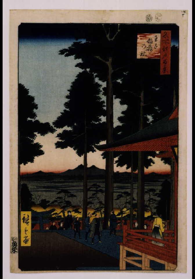 作品画像:名所江戸百景 王子稲荷の社
