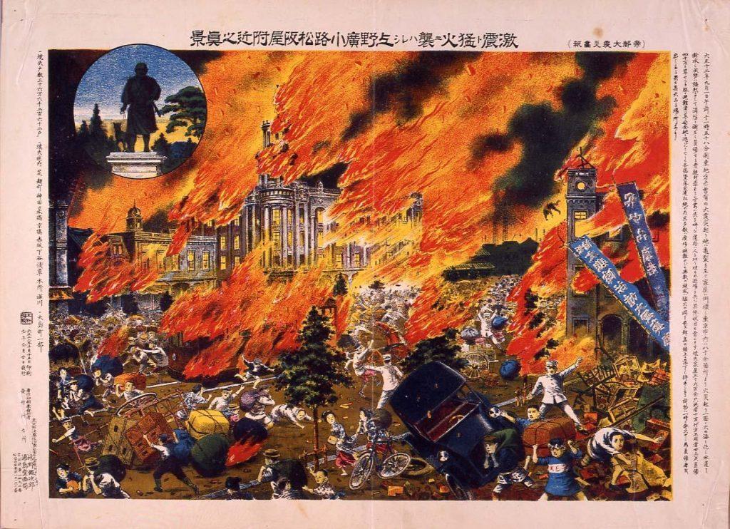 作品画像:激震ト猛火ニ襲ハレシ上野広小路松坂屋附近之真景