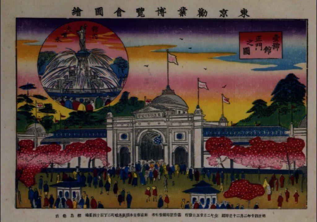 作品画像:東京勧業博覧会図絵 壱号館正門之図・館内大噴水