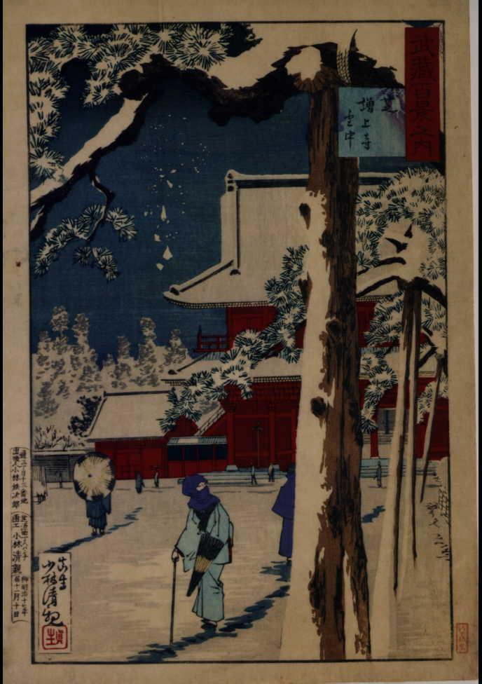 作品画像:武蔵百景之内 芝 増上寺雪中