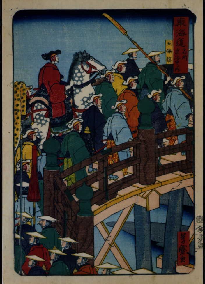 作品画像:東海道名所 京洛中ノ内 五条橋