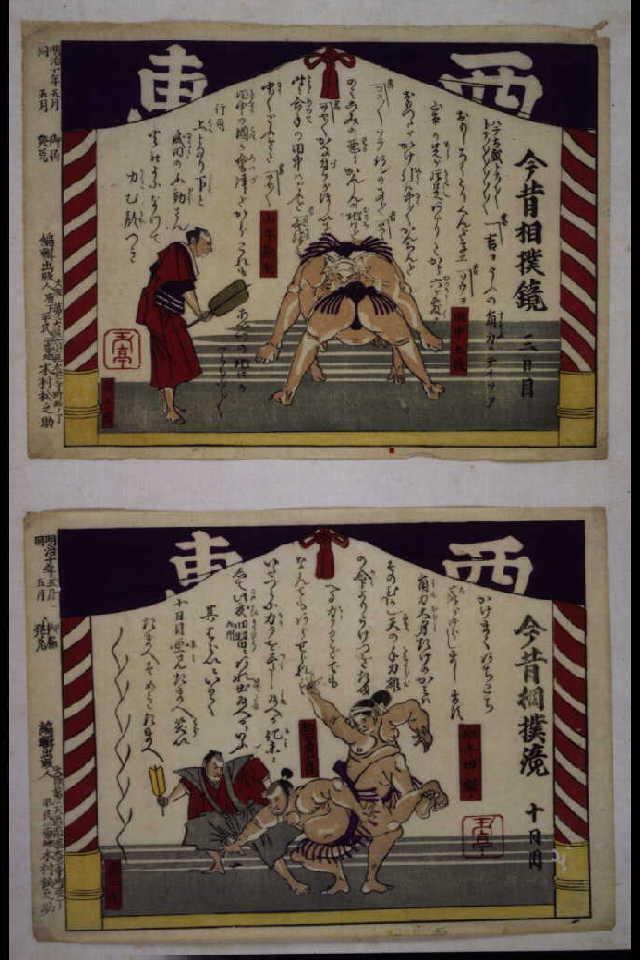 作品画像:今昔相撲鏡
