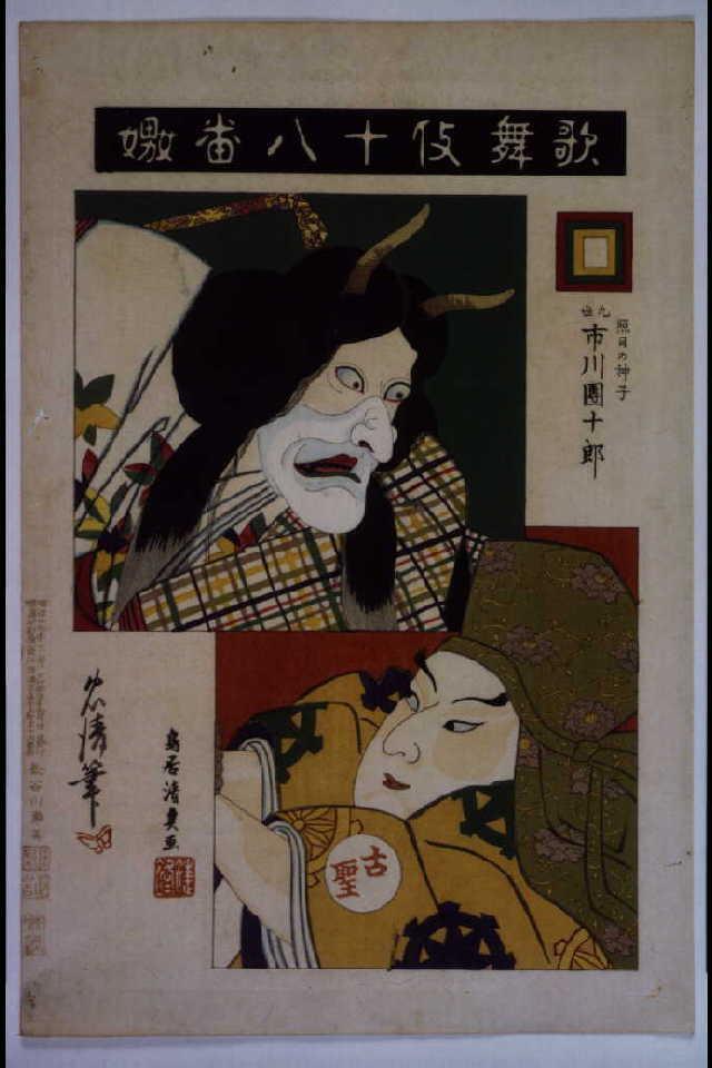作品画像:歌舞伎十八番 嫐