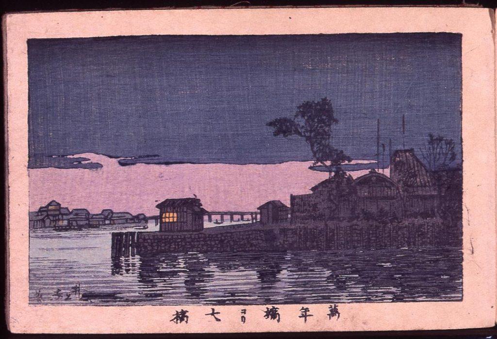 作品画像:万年橋より大橋