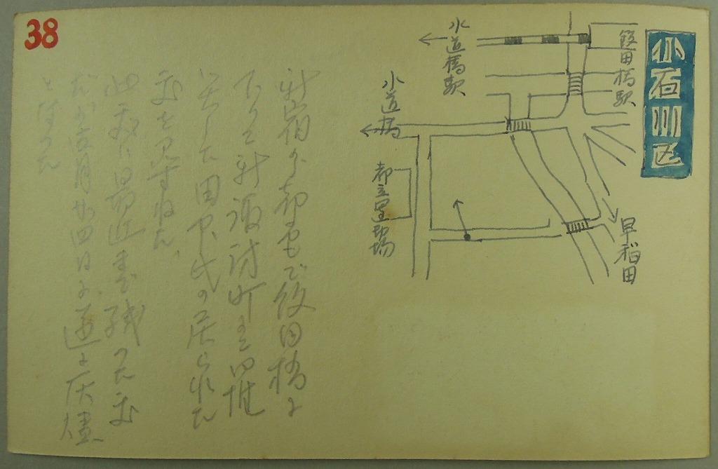 作品画像:東京戦災スケッチ38 小石川新諏訪町にて