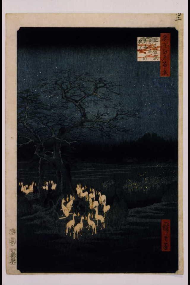 作品画像:名所江戸百景 王子装束ゑの木大晦日の孤火