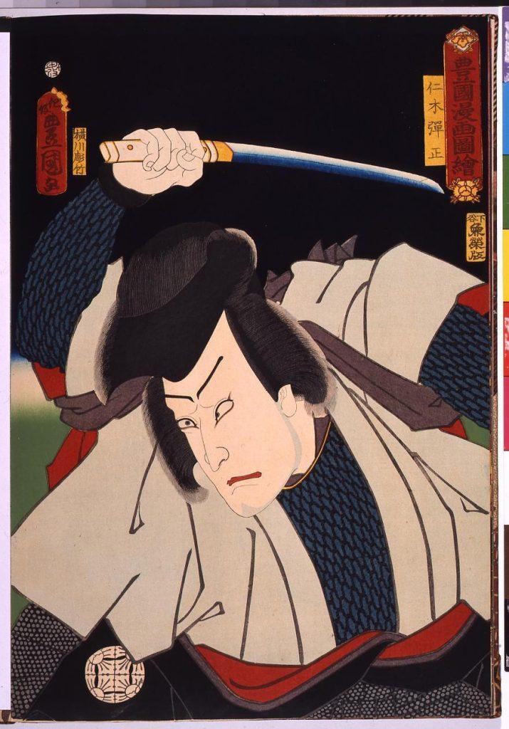 作品画像:豊国漫画図絵 仁木弾正