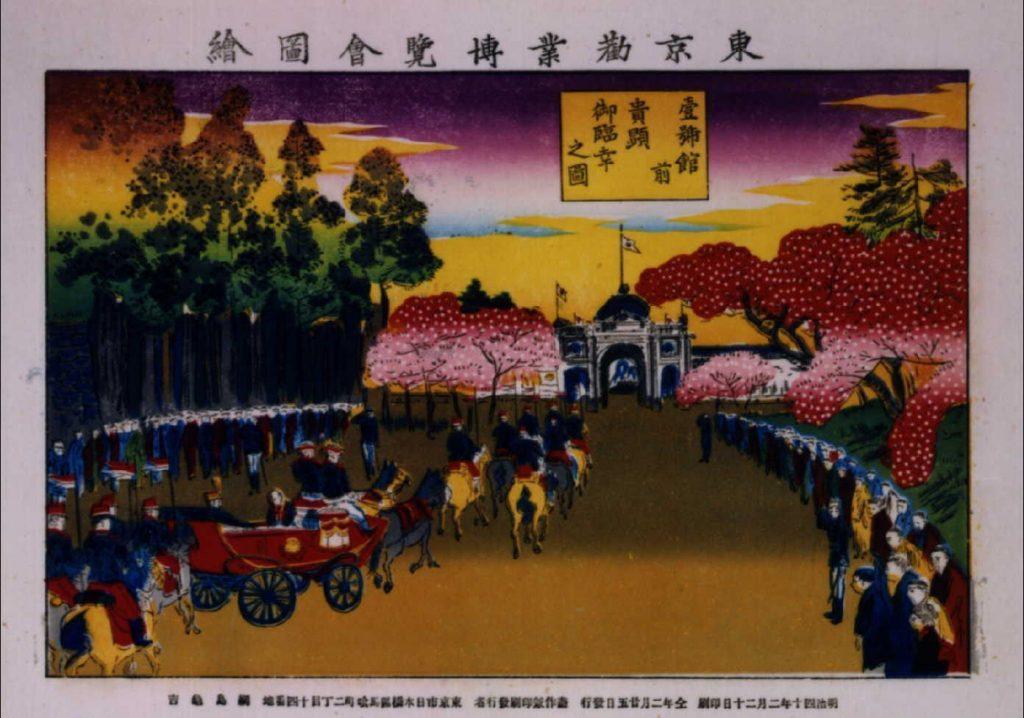 作品画像:東京勧業博覧会図絵 壱号館前貴顕御臨事之図