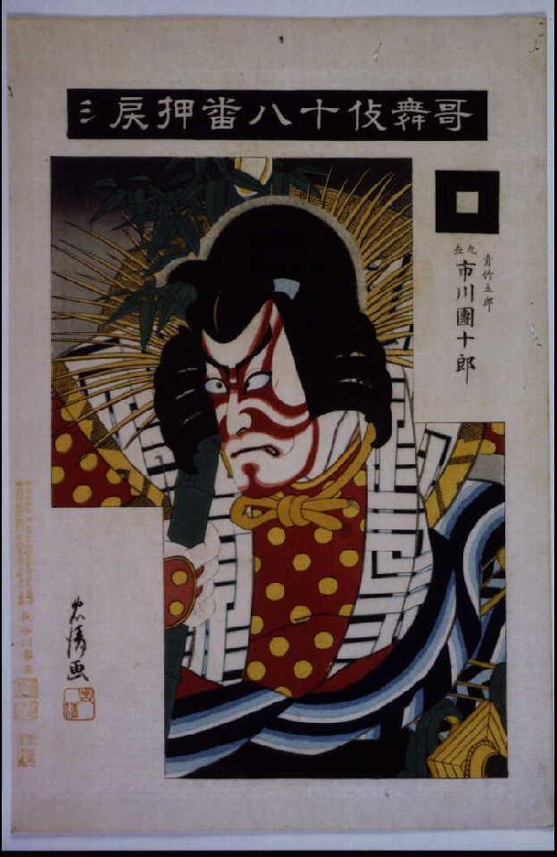 作品画像:歌舞伎十八番 押戻