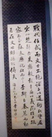 作品画像:李経芳書跡