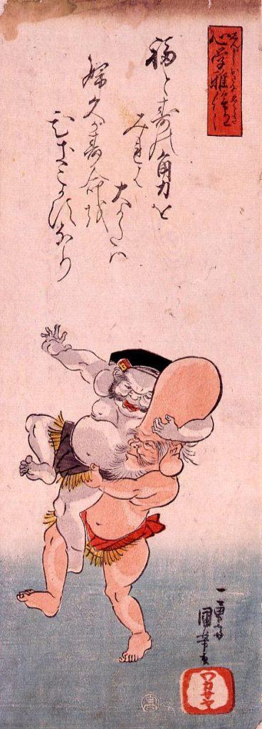 作品画像:心学稚絵得「福禄寿と大黒天の相撲」