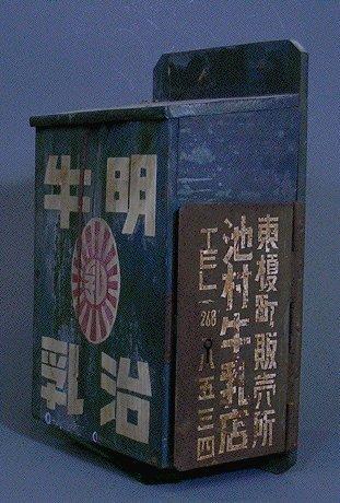 作品画像:牛乳箱(同潤会江戸川アパートで使用)