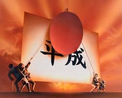 作品画像:昭和から平成へ