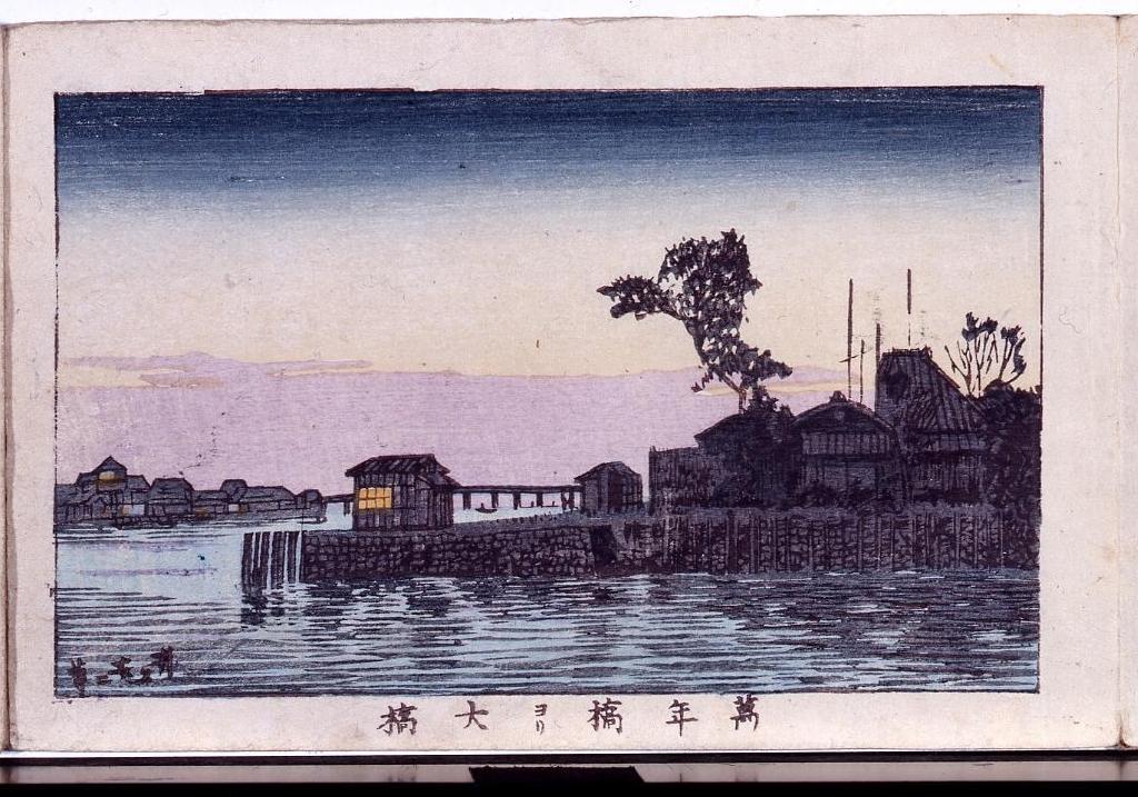 作品画像:画帖 東京名所 ー 万年橋ヨリ大橋