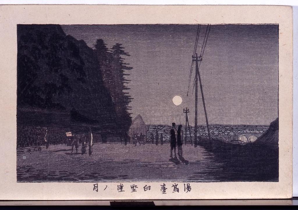 画帖 東京名所 ー 湯島台白聖堂ノ月