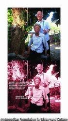 作品画像:尚久菊(シャン・ジョウジュー)と陸鐔(ルー・ドゥオ) 01