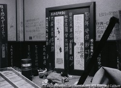 作品画像:学生がたてこもった安田講堂は書籍が散乱し、落書きがいたるところに書きちらされていた