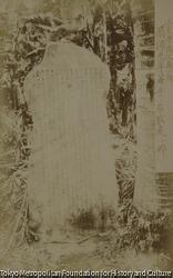 作品画像:小笠原島父島ノ内扇浦先年着手ノ節取建シ碑
