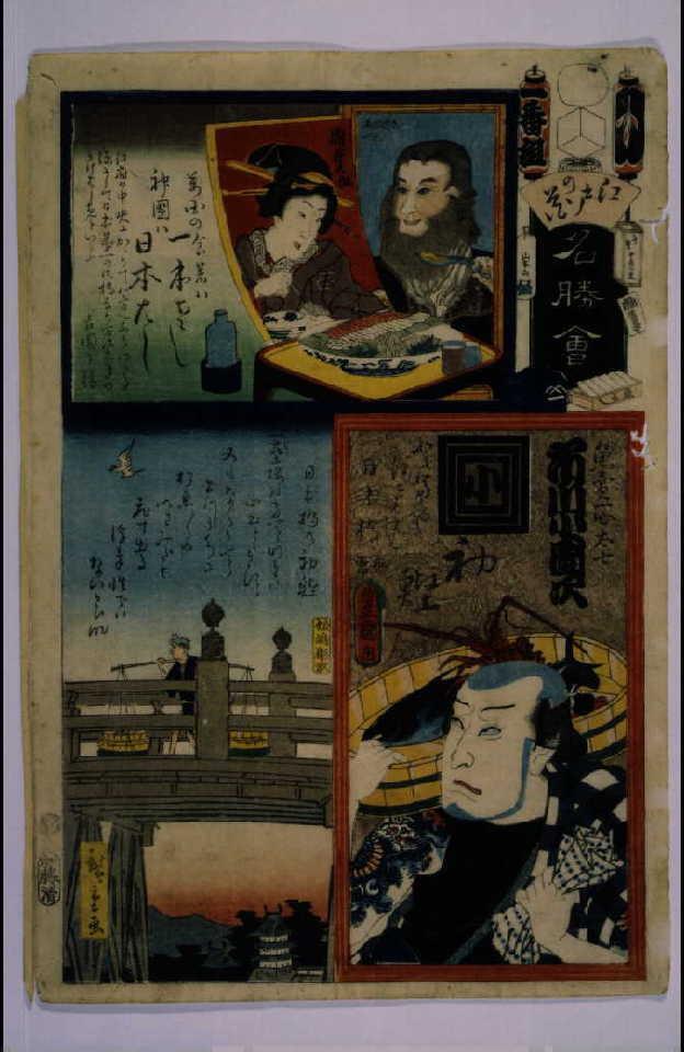 作品画像:江戸の花名勝会 い 一番組