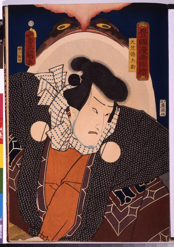 作品画像:豊国漫画図絵 天竺徳兵衛