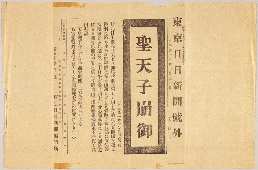 作品画像:東京日日新聞号外 聖天子崩御